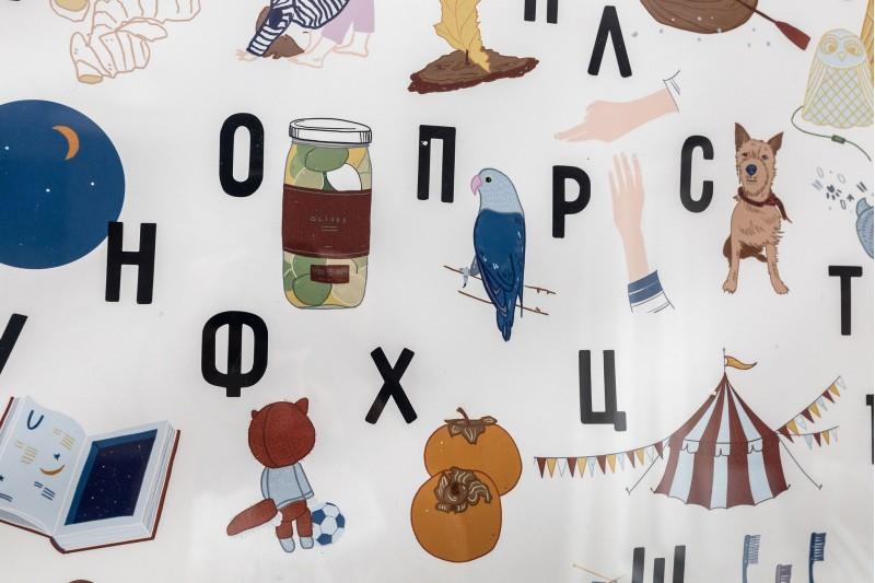 Plakāts - krievu valodas alfabēts